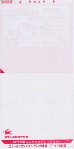 B2インクジェット用紙