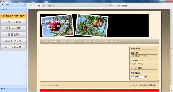 ホームページのデザインを変更する