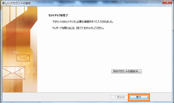メールソフトの設定(Microsoft outlookの場合)
