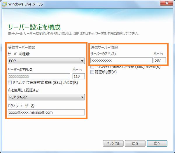 メールソフトの設定(Windows Liveメールの場合)